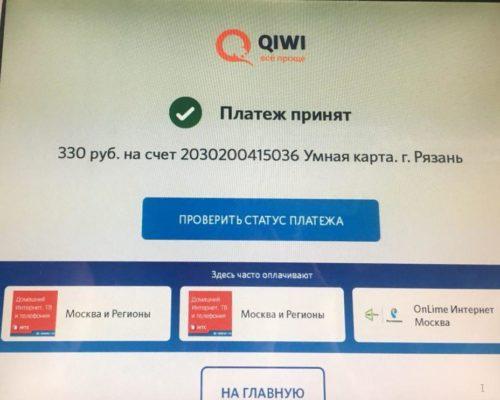 qiwi9