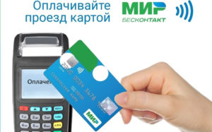 world_contactless